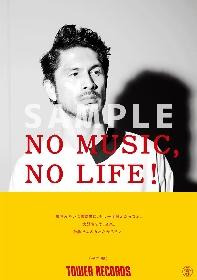 """平井 堅、タワレコ「NO MUSIC, NO LIFE.」に初登場 """"鼻唄みたいに無防備に、もう一度歌えたら""""のメッセージと共にポスタービジュアル公開"""