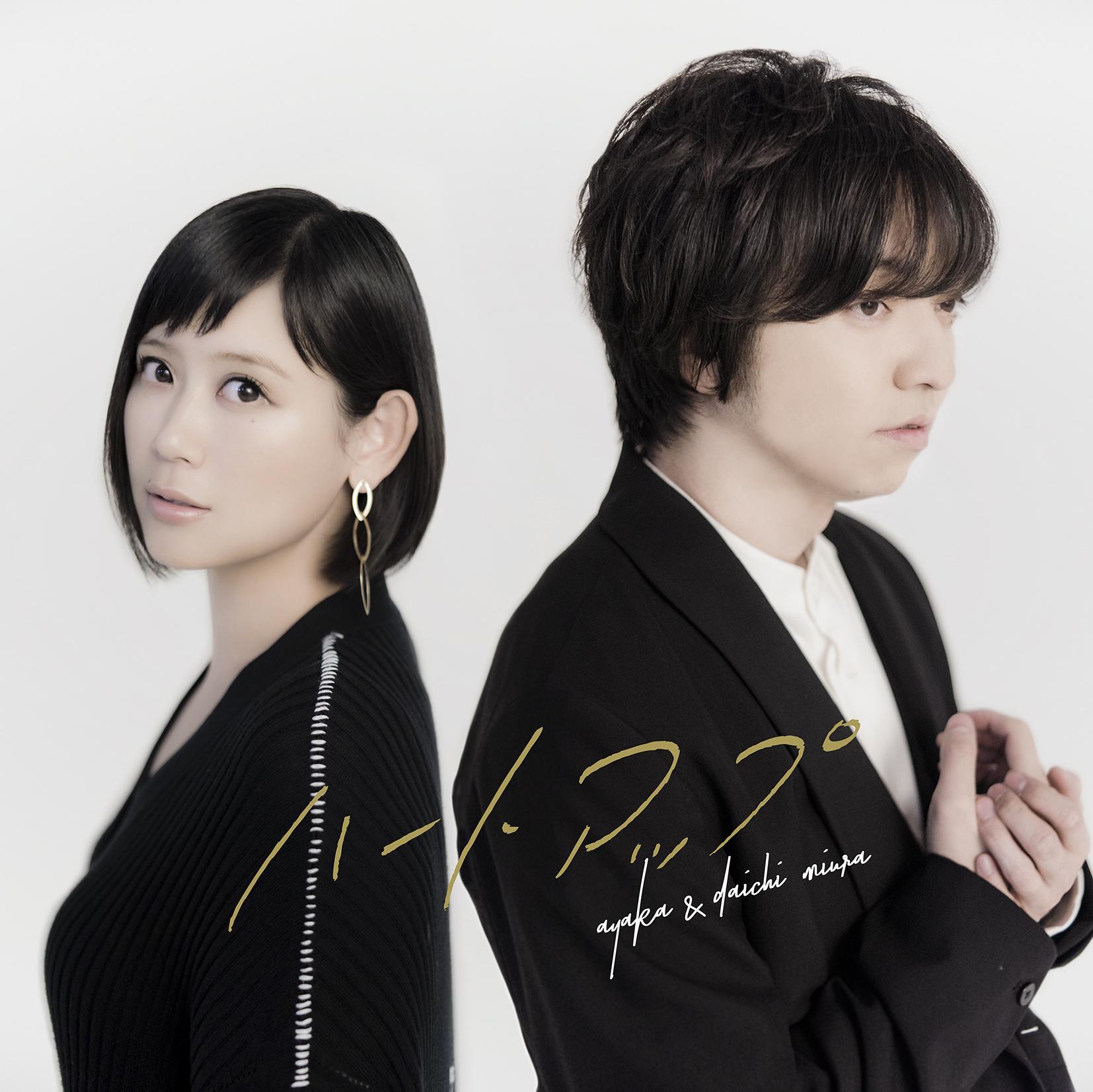 絢香&三浦大知「ハートアップ」【CD+DVD盤】