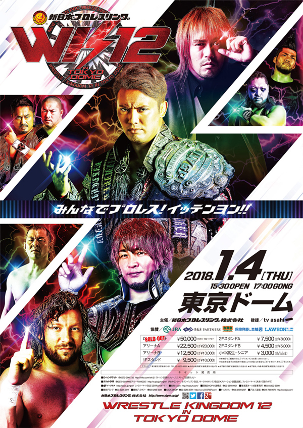 © New Japan Pro-Wrestling Co.,Ltd. All right reserved.