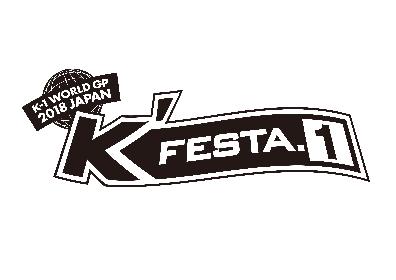 新生K-1最大のビッグイベントの名称が「K-1 WORLD GP 2018 JAPAN~K'FESTA.1~」(ケーズ・フェスタ・ワン)に決定