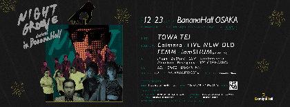 『Night Groove Extra! in BananaHall』開催決定! ゲストDJにTOWA TEIを招いてのオールナイト公演