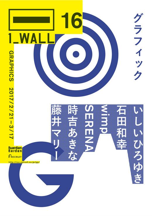 第16 回グラフィック『1_WALL』展