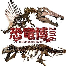 『恐竜博2016』が9月に大阪へ、フィギュア造形会社『海洋堂』のフィギュア付きセット券も