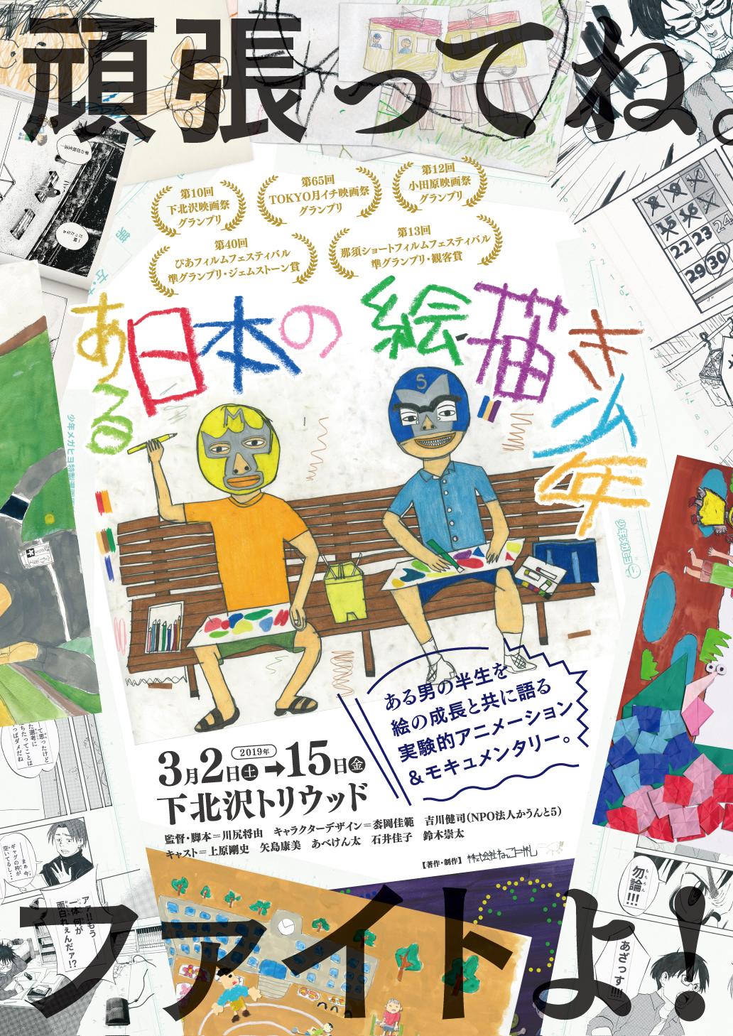 『ある日本の絵描き少年』