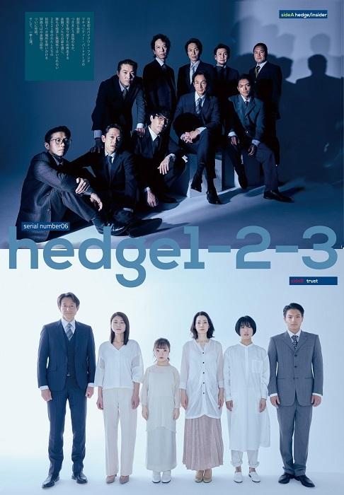 serial number06『hedge1-2-3』