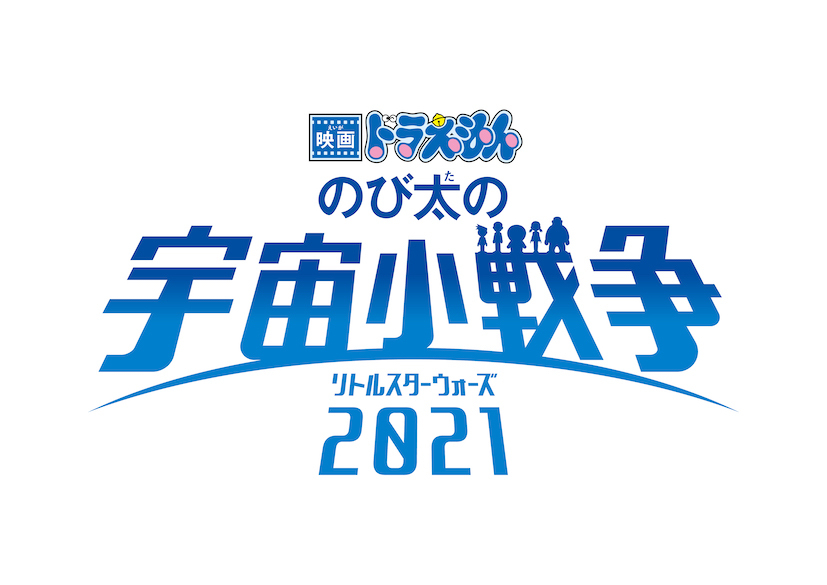 (C)藤子プロ・小学館・テレビ朝日・シンエイ・ADK 2021