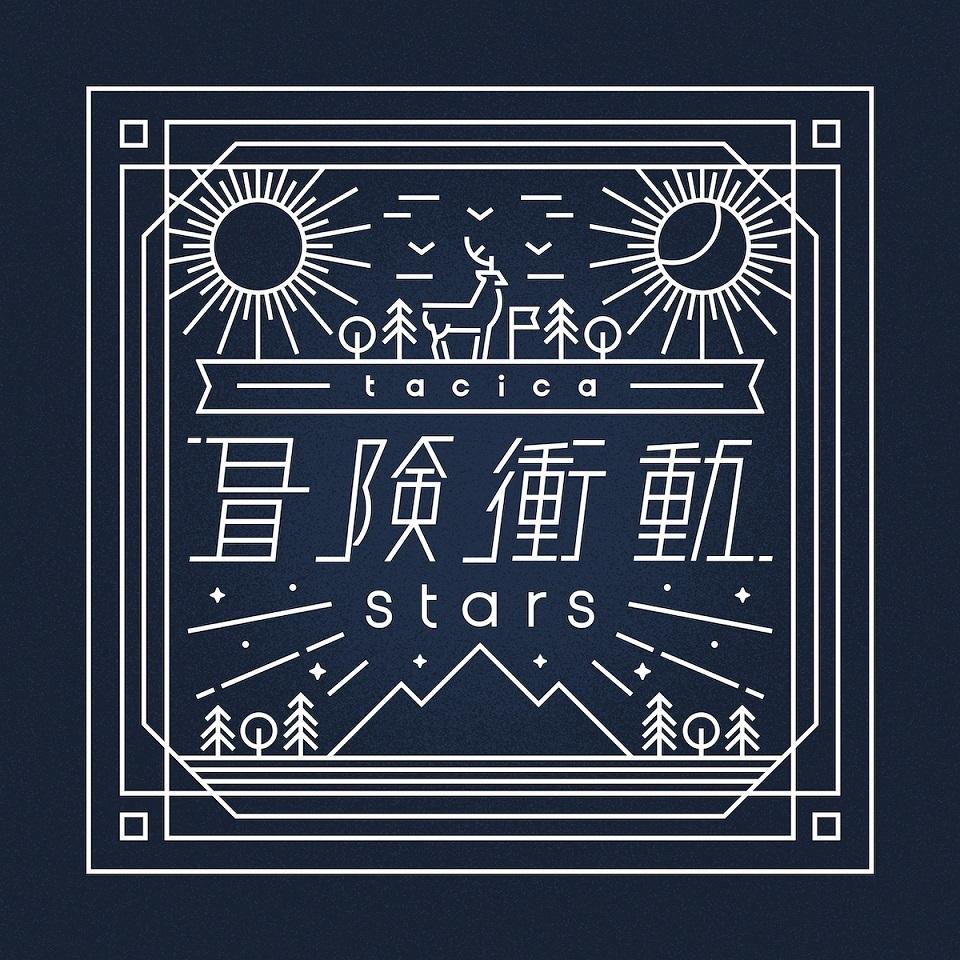 「冒険衝動 / stars」