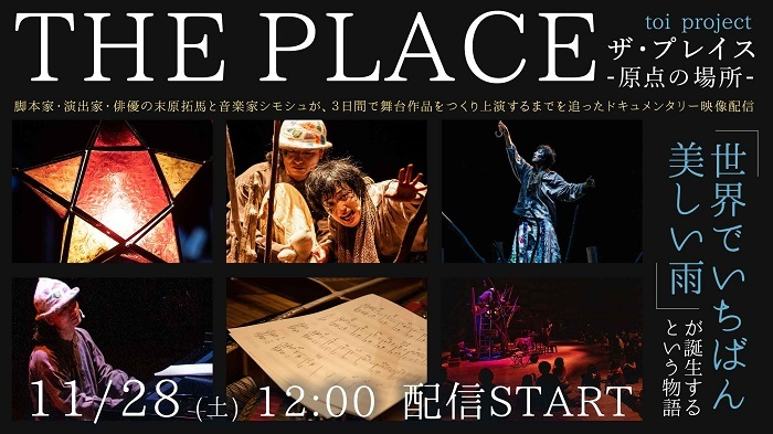 『THE PLACE―原点の場所―』