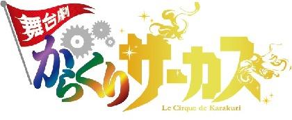 舞台劇『からくりサーカス』がサンリオピューロランドでコラボイベントを開催