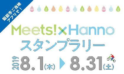 飯能市ご当地アプリを使ったスタンプラリー『Meets!×Hannoスタンプラリー』