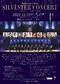 横浜みなとみらいホール 新年を祝う年末恒例ジルヴェスターコンサートを今年も開催