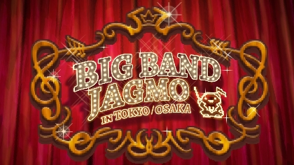 『BIG BAND JAGMO』開催決定 サクラ大戦などが初のビッグバンド編成で登場 初の大阪公演も実施
