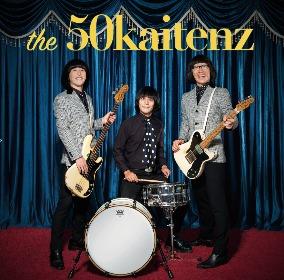 ザ50回転ズが9年振り4枚目のアルバム『ザ50回転ズ』を2018年1月に発売