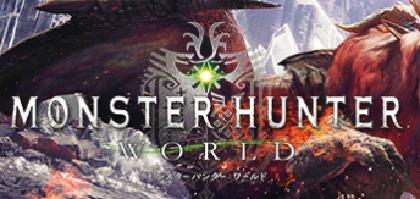 楠本桃子のゲームコラムvol.64 遂に狩猟解禁!全世界待望の『モンスターハンター:ワールド』