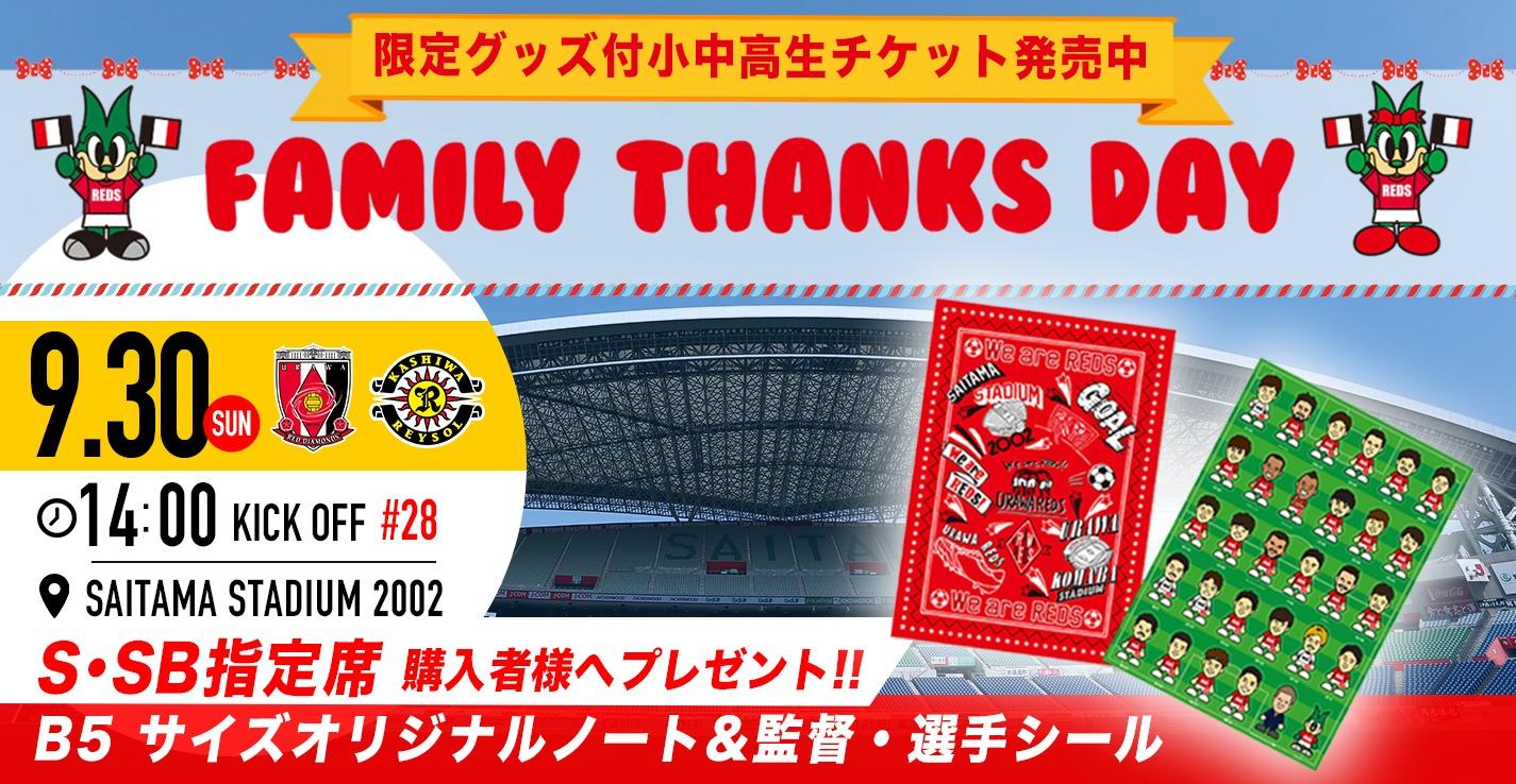 浦和レッズは9月30日(日)に『ファミリーサンクス!』デーを開催する
