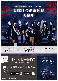 """和楽器バンド、京都市の観光情報等を発信するアプリ「Hello KYOTO」の応援アーティストに """"コメント映像""""が見れる特別ポスターも"""