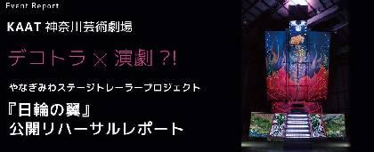 デコトラ×演劇?! やなぎみわステージトレーラープロジェクト『日輪の翼』公開リハーサルレポート