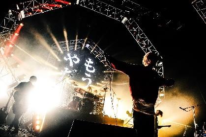 ミオヤマザキ 初の海外ライブ&ホールツアー開催決定