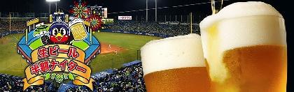 神宮球場で「生ビール半額ナイター」、9月13日中日戦