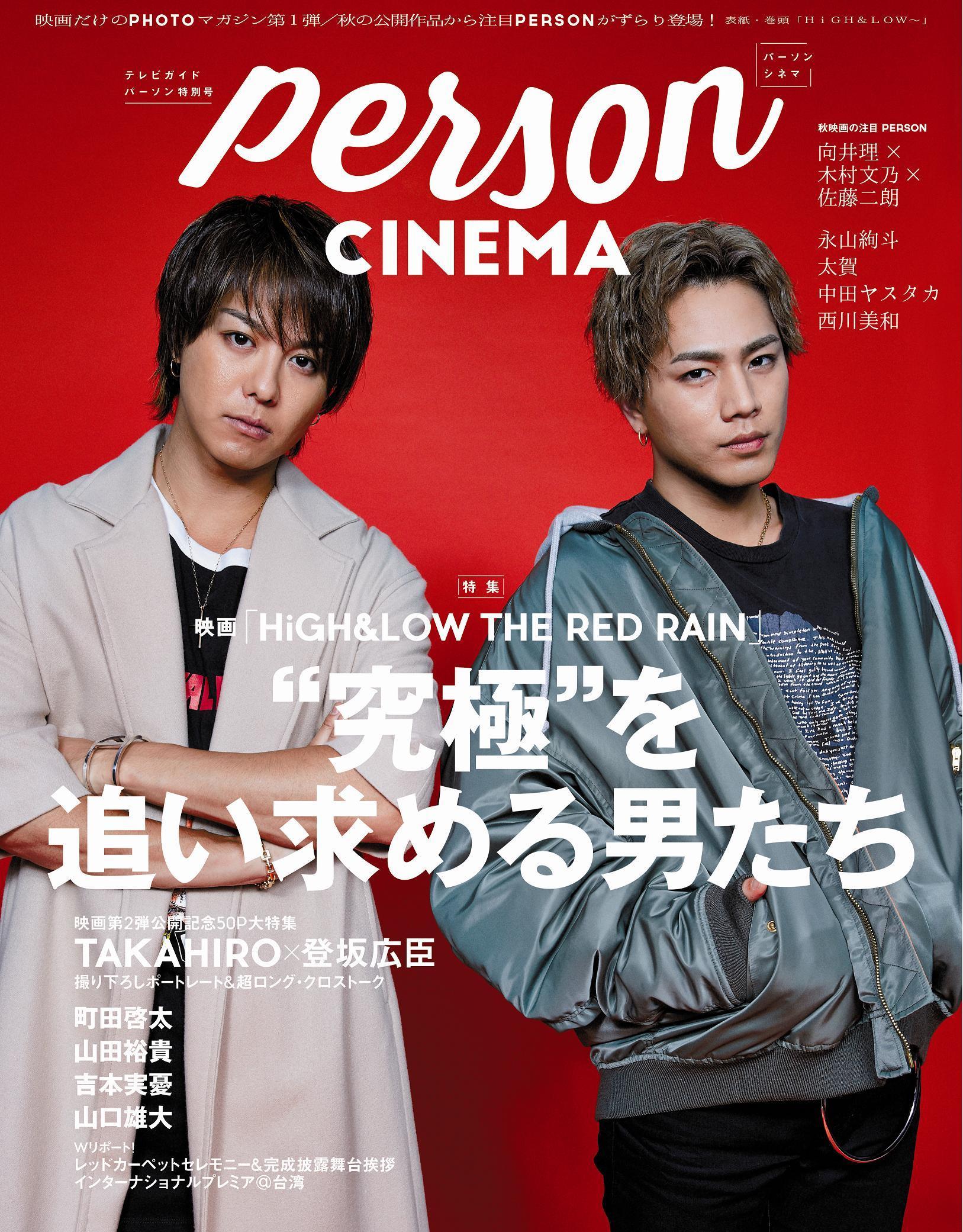 『PERSON CINEMA』(東京ニュース通信社刊)