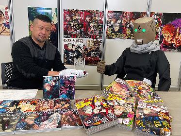 『呪術廻戦』の芥見下々が、ケンドーコバヤシの漫画専門番組『漫道コバヤシ』2回に渡ってゲスト出演