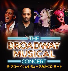 『ザ・ブロードウェイ・ミュージカル・コンサート』が開幕~ブロードウェイのトップスターが渋谷に集結