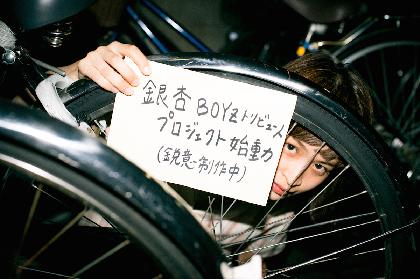 銀杏BOYZのトリビュートアルバム発売決定 クリープ、ゴーイング、サンボ、曽我部恵一、YUKIらが参加