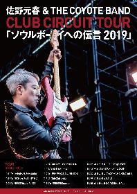 佐野元春 & THE COYOTE BAND 今秋ライブハウスツアー開催