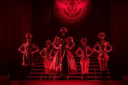 『東京ゲゲゲイ歌劇団 vol.IV 《キテレツメンタルワールド》』東京公演が開幕へ 舞台写真&コメントが到着