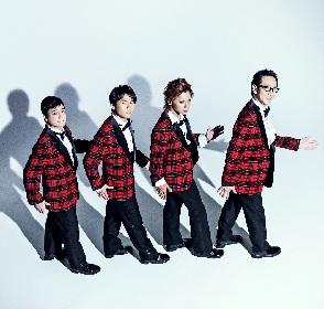 川平慈英、長野博、松岡充、鈴木壮麻が再々結成 オフ・ブロードウェイ・ミュージカル『Forever Plaid』上演決定 いよいよファイナルへ