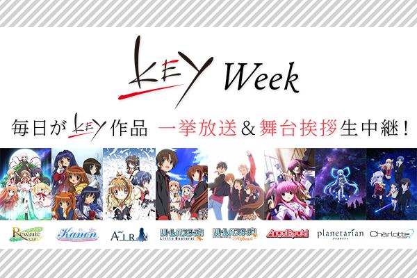 『Key Week』
