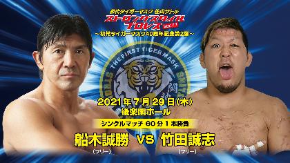 船木vs竹田! 異色のシングル戦が『ストロングスタイルプロレス』で実現