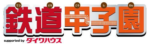 鉄道甲子園2016