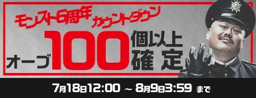 「オーブ100個以上!!配布決定!」ビジュアル (C)XFLAG