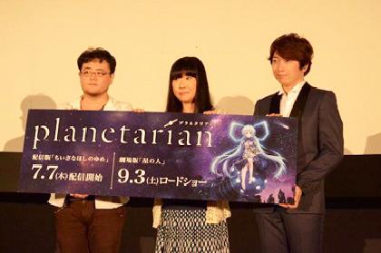 Keyの珠玉作品『planetarian~ちいさなほしのゆめ~』が劇場版アニメとしてよみがえる! すずきけいこ、小野大輔らがプラネタリウムで舞台挨拶