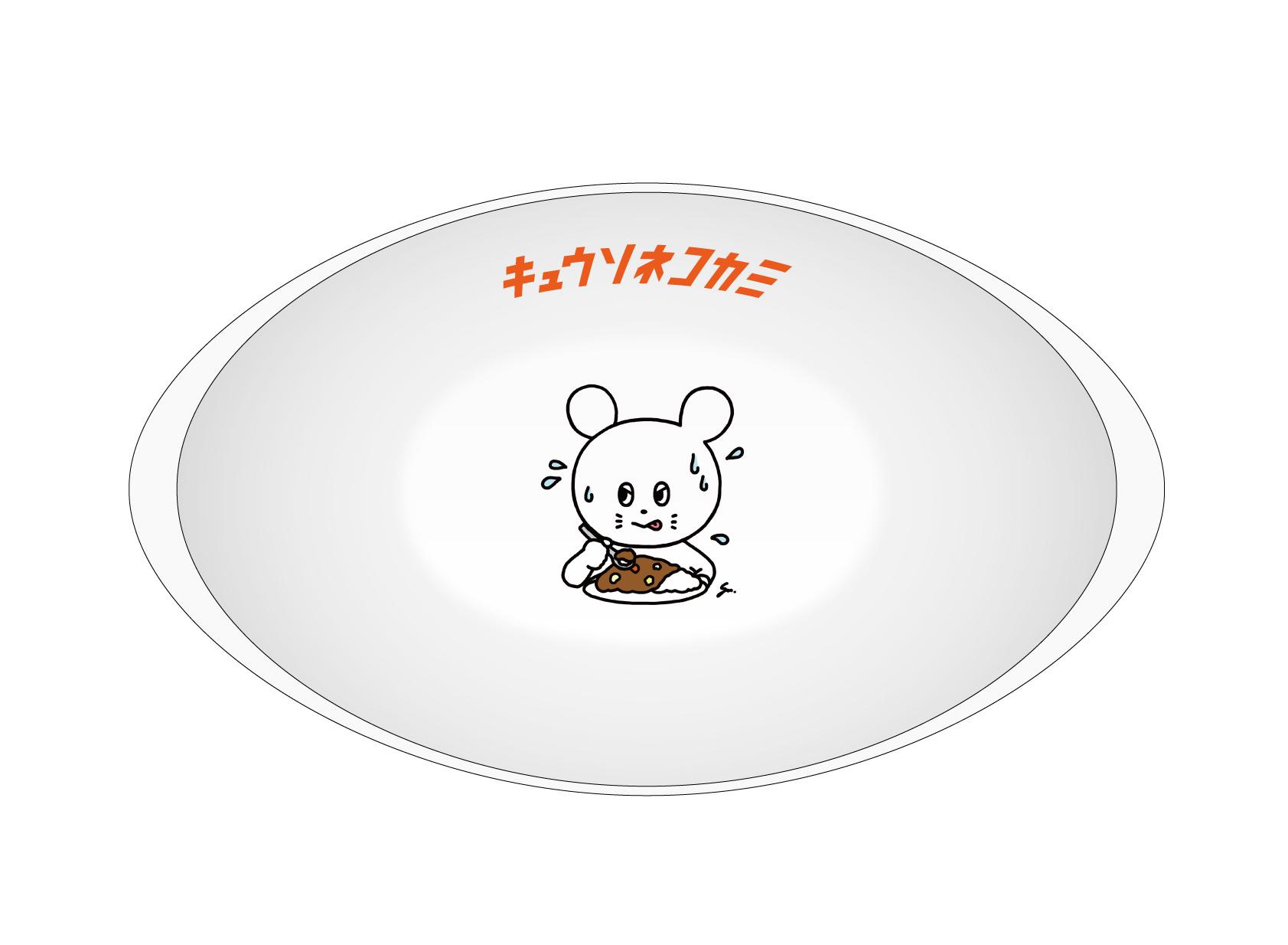 """""""辛あわせ""""ネズミくんカリー皿"""