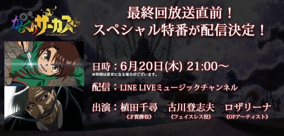 LINE LIVE ミュージックチャンネル告知 (C)藤田和日郎・小学館 / ツインエンジン