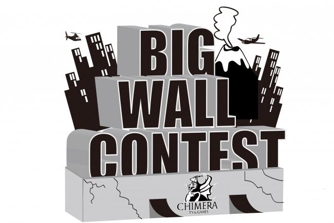高さ4メートル、幅20メートルの壁「BIG WALL CONTEST」