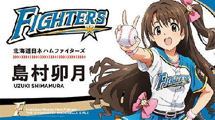 北海道日本ハムファイターズ 、「アイドルマスターシンデレラガールズ」とコラボイベントを開催