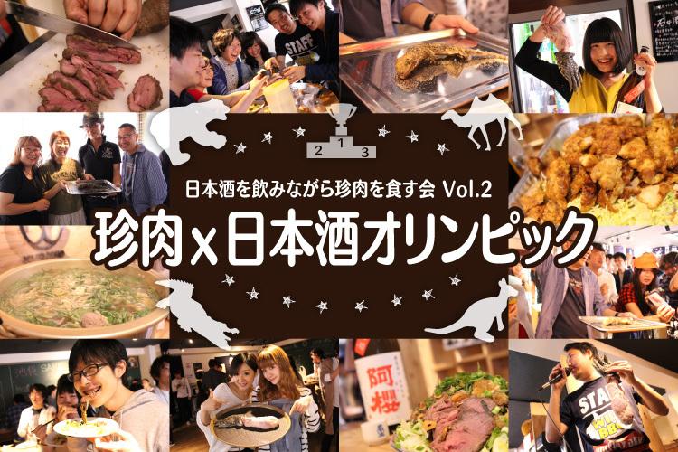 日本酒を飲みながら珍肉を食す会 Vol.2 ~珍肉x日本酒オリンピック~