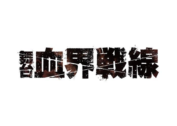 (C)内藤泰弘/集英社 (C)舞台『血界戦線』製作委員会