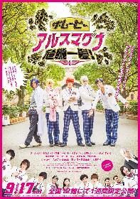 アルスマグナ 初主演映画が今秋に公開へ!太田基裕、染谷俊之、キンタロー。ほかキャスト詳細も発表