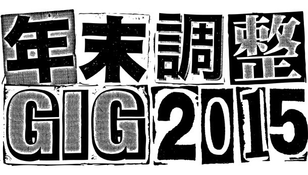 「年末調整GIG 2015」ロゴ