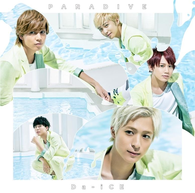 Da-iCE「パラダイブ」初回盤B