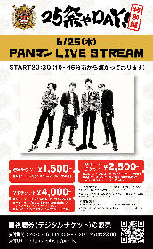 PAN、無観客ストリーミングワンマンライブ『25祭やDAY!』特別編をイープラスStreaming+にて配信決定
