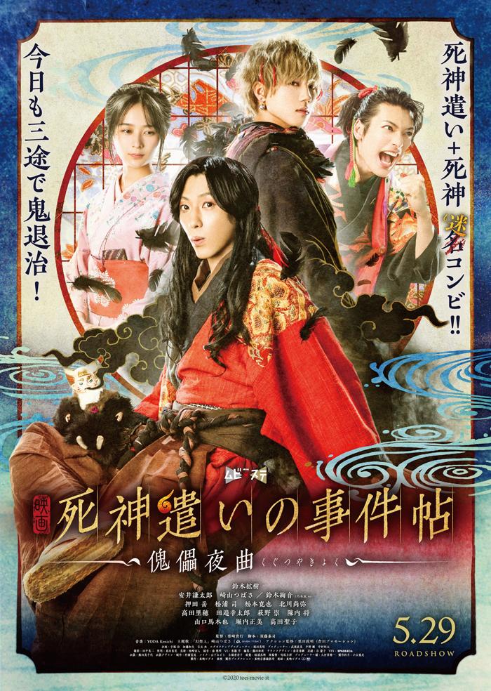 映画『死神遣いの事件帖 -傀儡夜曲-』ポスター (C)2020 toei-movie-st
