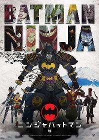 バットマンが戦国時代にタイムスリップ!第六天魔王・ジョーカーと激突『ニンジャバットマン』が2018年に始動 神風動画がアニメ制作