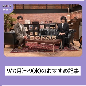 【ニュースを振り返り】9/7(月)~9(水):音楽ジャンルのおすすめ記事