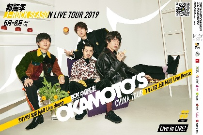 OKAMOTO'S 初の中国ツアー開催決定