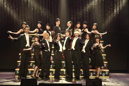 歌謡倶楽部『艶漢』が開幕!フォトセッションとレポート